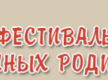 """Фестиваль """"Приняли во имя Мое"""""""