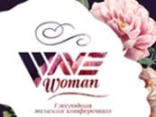 Женская конференция в Новосибирске