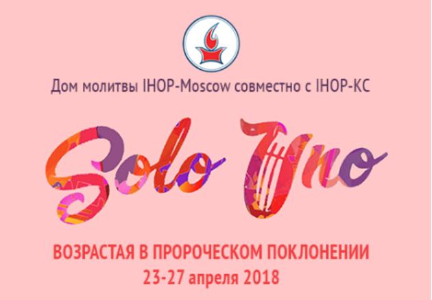 """""""Solo Uno"""" в Москве"""