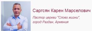 """Армянское """"Пробуждение"""""""