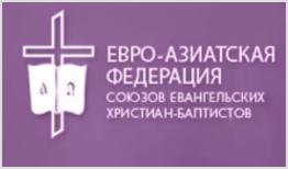 Обращение к церквам от участников 57-го Съезда ЕАФС ЕХБ