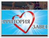 Всероссийская супружеская конференция