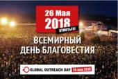"""""""Всемирный день благовестия"""""""