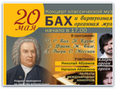 Классическая музыка в баптистской церкви