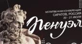 «Пенуэл» в Саратове