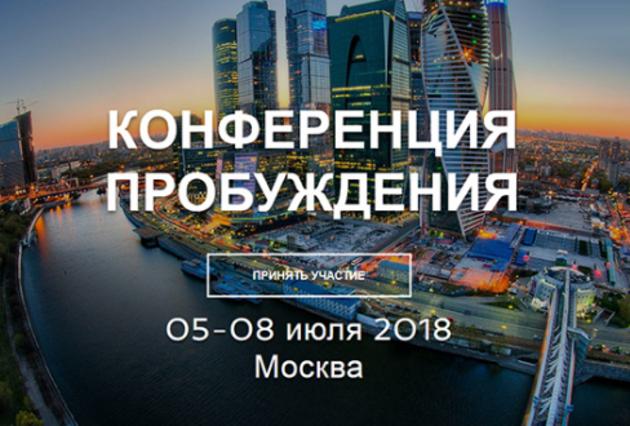 Конференция пробуждения 2018