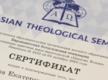 Первый выпуск библейской школы