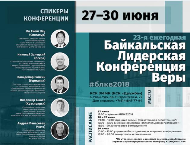 Байкальская лидерская конференция