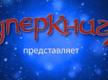 """Первая конференция """"Суперкнига"""" в Москве"""