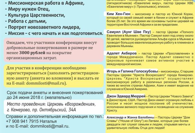«Общение Варнавы-2018»!!!