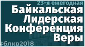 Байкальская Лидерская Конференция Веры
