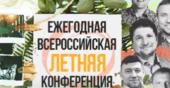 20-ая Всероссийская #KONFACH