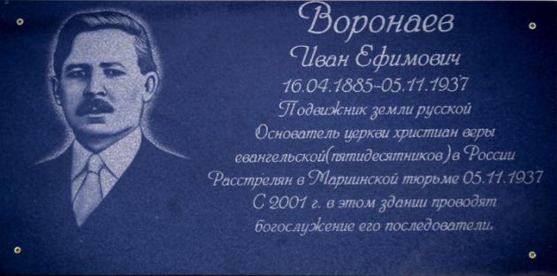 Памятный знак Ивану Воронаеву открыт