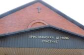 70-летие церкви ЕХБ