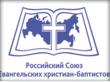Баптисты возмущены действиями ЛНР