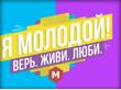 Конференция Я МОЛОДОЙ!