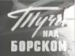 """Кто заказывает """"Тучи над Борском"""" ?"""