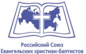 Регистрация на административно-правовую конференцию РС ЕХБ