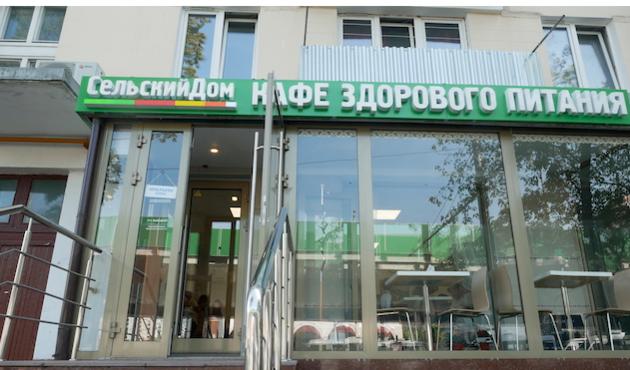 Христианское кафе «Сельский Дом»