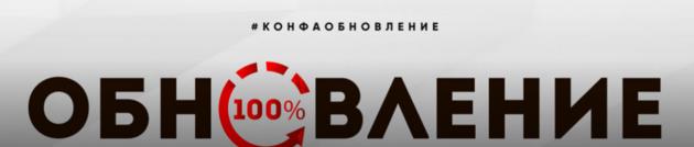 """Конференция социальных служений """"Обновление"""""""