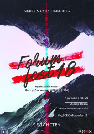 Молодежное евангелизационное собрание ForumFest'18