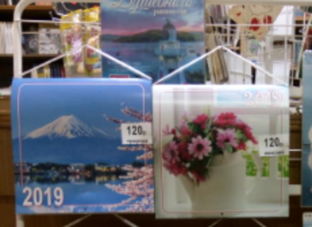 Христианские календари 2019