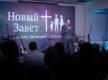 """7-летие церкви """"Новый завет"""""""
