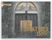 31 октября - День Реформации!