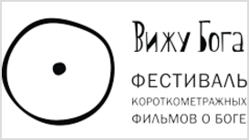 "Кинофестиваль ""Вижу Бога"""