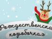 Стань участником «Рождественской коробочки»