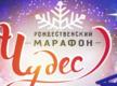 Рождественский марафон чудес!