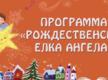 «Рождественская ёлка ангела»