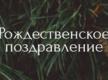 Поздравительное слово председателя ВСЕХ
