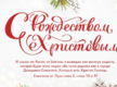 Рождественское поздравление от РЦ ХВЕ