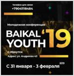 Молодежная конференция YouthBaikal