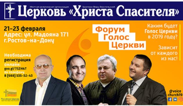"""II-й ежегодный форум """"Голос Церкви"""""""