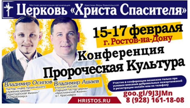 """""""Пророческая Культура"""""""