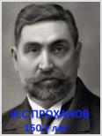 Христиане готовятся к масштабному празднованию 150-летия Ивана Проханова