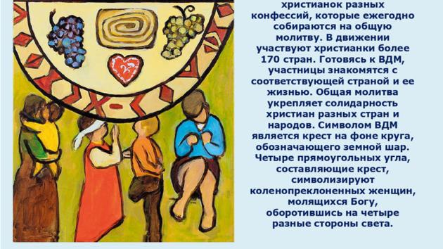 1 марта Всемирный День Молитвы