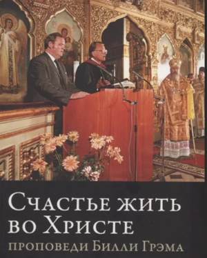 РПЦ издает Билли Грэма