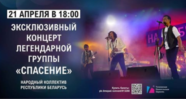 """Эксклюзивный концерт легендарной группы """"Спасение"""""""