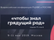 Совместная всероссийская конференция РЦХВЕ и РОСХВЕ