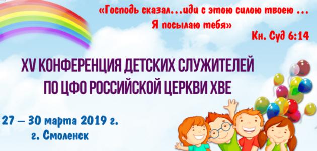 XV-я конференция детских служителей ХВЕ