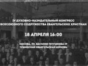 IV Конгресс ВСЕХ