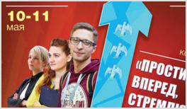 XXI-ая молодежная конференция «Простираясь вперед, стремлюсь к цели!»