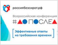 «Россия без сирот: до последнего 2019»