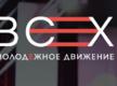 Форум Молодежного Движения «ВСЕХ»