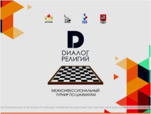 I-й межконфессиональный турнир по шахматам