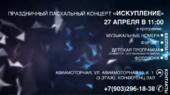 """Пасхальный концерт """"Искупление"""""""