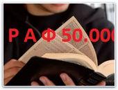 Штраф 50.000 за чтение Библии